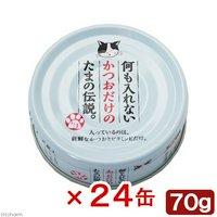 三洋食品 何も入れないかつおだけのたまの伝説 70g 24缶入り