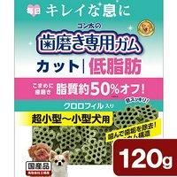 サンライズ ゴン太の歯磨き専用ガム カット クロロフィル入り 低脂肪 120g