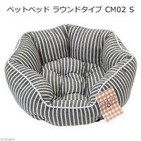 ペットベッド ラウンドタイプ CM02 S 犬 猫 ベッド 通年