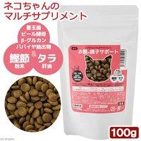 ネコちゃんのマルチサプリメント お腹の健康サポート 100g 猫用 国産