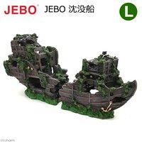 JEBO 沈没船 L