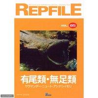 レプファイル Vol.5 有尾類無足類
