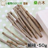 国産 桑の木 細枝 50g かじり木 小動物用のおもちゃ 無添加 無着色