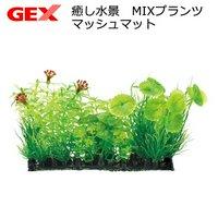 GEX 癒し水景 MIXプランツ マッシュマット