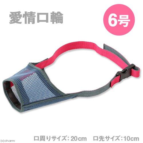 ターキー 愛情口輪 6号 犬 口輪