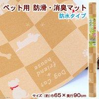ペット用防滑消臭防水マット ライトブラウンDY 65×90cm 犬 猫 マット