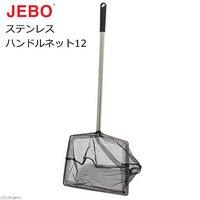 JEBO ステンレスハンドルネット12
