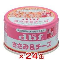 デビフ ささみ&チーズ 85g 24缶入り