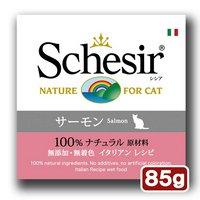 シシア キャット サーモン 85g 缶詰 キャットフード