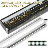 ZENSUI LED PLUS 90cm ストロングホワイト 水槽用照明 ライト 熱帯魚 水草  アクアリウムライト