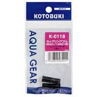 コトブキ工芸 kotobuki K-0118 カップリングゴム(900Z+/1200Z+用)