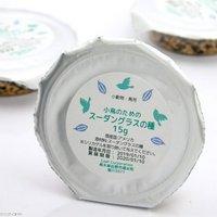 小鳥のためのスーダングラスの種 45g(15g×3) 使い切りカップタイプ 小鳥 無添加 無着色