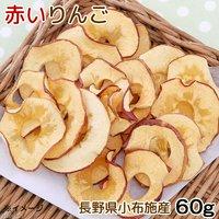 USAYAMA 長野県小布施産 赤いりんご 60g ドライフルーツ 国産 無添加 無着色