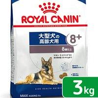 ロイヤルカナン マキシ エイジング 8+ 高齢犬用 3kg 3182550803106 ジップ付