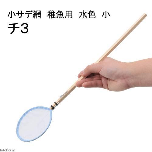 小サデ網 稚魚用 水色 小 チ3 網 金魚 選別
