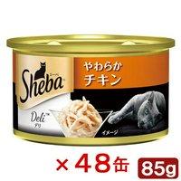 シーバ デリ やわらかチキン 85g(缶詰) 48個入り キャットフード シーバ