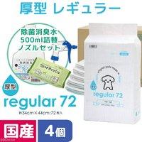 ペットシーツレギュラー厚型72枚4袋+そのまま使える次亜塩素酸人とペットにやさしい除菌消臭水500mLノズル付