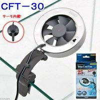 テトラ 水槽用冷却ファン 25℃クールファン CFT-30 小型水槽用