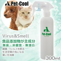 Pet-Cool Virus&Smell スプレータイプ 300ml