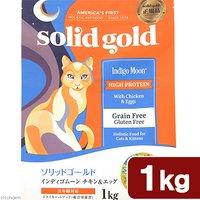 ソリッドゴールド インディゴムーン 1kg 正規品 ドライフード キャットフード