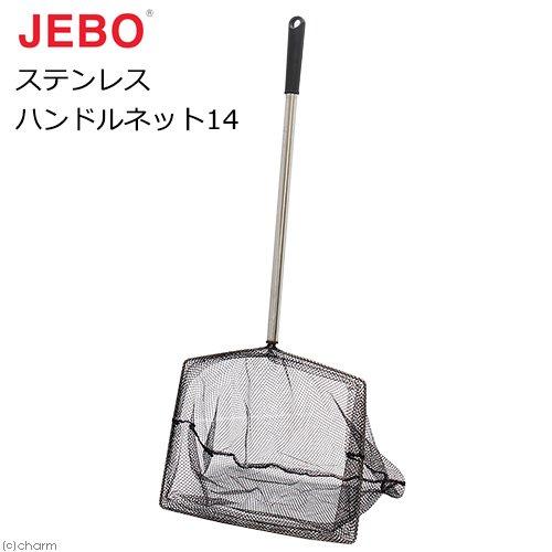 JEBO ステンレスハンドルネット14