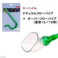 エーハイム ナチュラルフローパイプ + オーバーフローパイプ(直径12/16用) 排水 パイプ