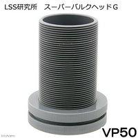 LSS研究所 スーパーバルクヘッドG VP50A 配管 塩ビ ソケット ろ過槽 オーバーフロー