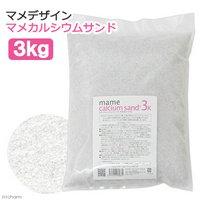 マメデザイン マメカルシウムサンド 3kg(サイズ:1mm) 海水用 サンゴ砂 海水魚 底砂 底床