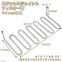 ステンレスジョイント フィルター管 60cm水槽用 直径12.7/直径9.52 淡水水槽専用
