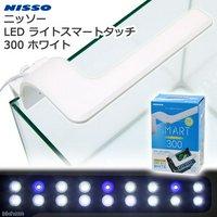 ニッソー LEDライトスマートタッチ300 ホワイト アクアリウムライト