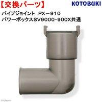 コトブキ工芸 kotobuki パイプジョイント PX-910 パワーボックスSV9000900X共通 交換パーツ