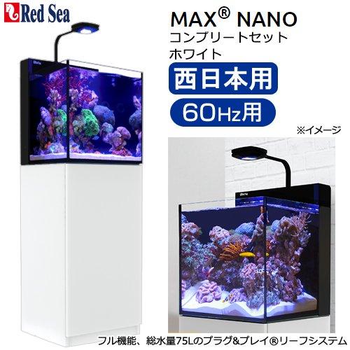 ■同梱不可・中型便手数料 60Hz レッドシー MAX NANOセット ホワイト 西日本用 才数170 2個口