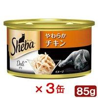 シーバ デリ やわらかチキン 85g(缶詰) キャットフード シーバ 3缶入