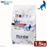 Vetsolution(ベットソリューション) 猫用 肝臓サポート 1.5kg