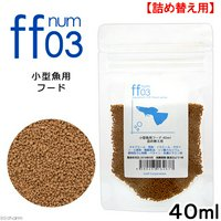 詰め替え用 aquarium fish food series 「ff num03」 小型魚用フード 40ml
