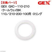 GEX GXC-110210クールウェイBK110/210200100用 Oリング 交換パーツ