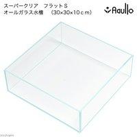 スーパークリア フラットS オールガラス水槽 (30×30×10cm) Aqullo