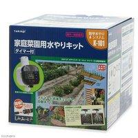 タカギ 家庭菜園用水やりキット タイマー付き GKK101 ガーデニング 自動散水