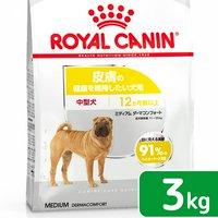 ロイヤルカナン 皮膚の健康を維持したい 中型犬用 ミディアム ダーマコンフォート 3kg ジップ付