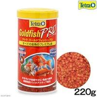 テトラ ゴールドフィッシュプロ 220g 金魚 フード 色揚げ 金魚のえさ