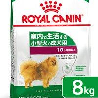 ロイヤルカナン ミニ インドア アダルト 成犬用 8kg 3182550849654 ジップ付