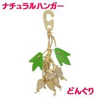 三晃商会 SANKO ナチュラルハンガー どんぐり 鳥 おもちゃ