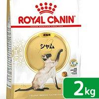 ロイヤルカナン 猫 シャム 成猫用 1~12歳まで 2kg  ジップ付