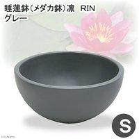 睡蓮鉢(メダカ鉢) 凛 RIN グレー S 睡蓮鉢金魚鉢メダカ鉢