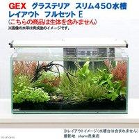 GEX グラステリア スリム450水槽 レイアウト フルセットE