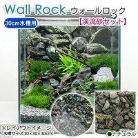 ウォールロック ナチュラル 30cm水槽用+渓流砂セット