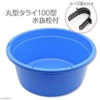 アウトレット品  E-CON 丸型タライ 100型 青 水抜栓付(外径75.5×深さ34cm 約101L) 訳あり