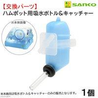 三晃商会 SANKO ハムポット共用 給水ボトル&キャッチャー C01KB