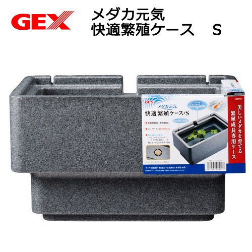 GEX メダカ元気 快適繁殖ケース S