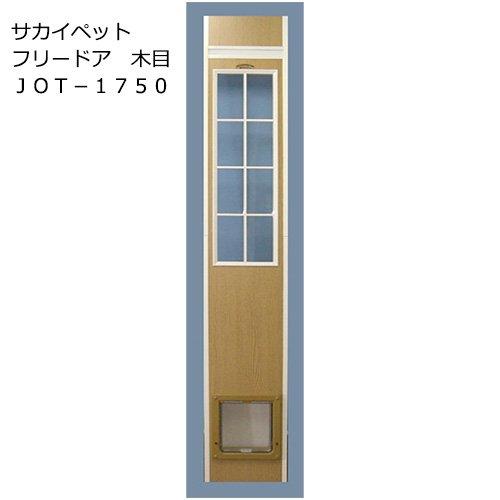 (超大型)サカイペット フリードア 木目 JOT−1750 別途大型手数料・同梱不可・代引不可 才数250